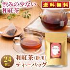 [べにふうき]掛川紅茶ティーバッグ(3g×8入×3袋) お茶 静岡茶 和紅茶 #元気いただきますプロジェクト販売価格助成商品