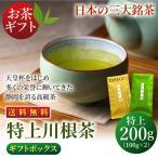 【新茶】特上川根茶 100g×2袋 ギフトボックス 緑茶 お茶 静岡茶 煎茶 浅蒸し茶 川根 贈答 ギフト プレゼント #元気いただきますプロジェクト