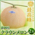 静岡産 マスクメロン クラウンメロン 1.2kg×2玉  贈答 プレゼント ギフト 送料無料