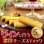ワインに合う濃厚チーズケーキスティック 5本入り チーズケーキ スティック ケーキ プレゼント ギフト スイーツ 手土産 プチギフト 内祝い