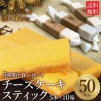 5種の手作りチーズケーキスティック50本セット(5本入×10箱) チーズケーキ スイーツ お菓子 まとめ買い 手土産 プチギフト プレゼント 退職 お礼 結婚 お返し