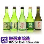 日本酒 飲み比べセット 静岡地酒 厳選本醸造(300ml)5本セット ギフト プレゼント 父の日 送料無料