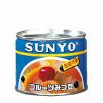 フルーツみつ豆 サンヨー 130g