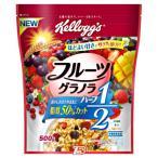 数量限定特売品 フルーツグラノーラ ハーフ 徳用袋 日本ケロッグ 500g