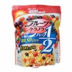 数量限定特売品 フルーツグラノーラ ハーフ 10%増量袋 日本ケロッグ 550g