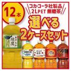 コカコーラ製品 選べる2ケース 2L お茶 メーカー直送 代引不可