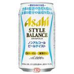 スタイルバランス ビールテイスト アサヒ 350ml缶 24本入り
