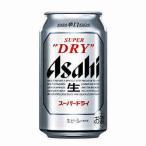 ギフト包装無料 アサヒ スーパードライ 350ml缶 1ケース24本入