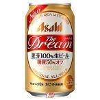 アサヒ ザ ドリーム 350ml缶 24本入り