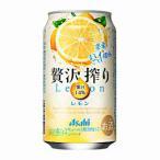 贅沢搾り レモン アサヒ 350ml 24本入