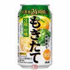 もぎたて まるごと柑橘搾り アサヒ 350ml 24本入
