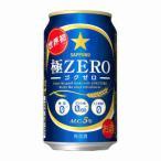 極ZERO ゴクゼロ サッポロビール 350ml缶 24本入り