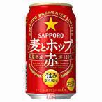 麦とホップ 赤 サッポロ 350ml缶 24本入