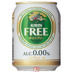 キリンフリー 250ml缶 24本入り