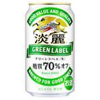 淡麗 グリーンラベル キリンビール 350ml缶 24本入