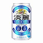 淡麗プラチナダブル キリンビール 350ml缶 24本入り