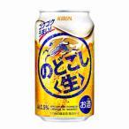 お歳暮 ギフト包装無料 のどごし〈生〉 キリンビール 350ml缶 1ケース 24本入