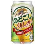 のどごし オールライト キリンビール 350ml缶 24本入り