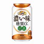 濃い味〈糖質ゼロ〉 キリンビール 350ml缶 24本入り