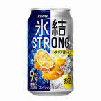 氷結ストロング シチリア産レモン キリン 350ml缶 24本入り