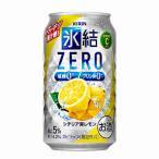 氷結ZEROゼロ シチリア産レモン キリン 350ml缶 24本入り