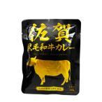 佐賀黒毛和牛カレー 160g