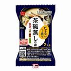 茶碗蒸しの素 アスザックフーズ 5.1g