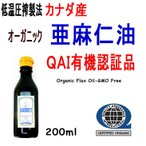 亜麻仁油 200ml 有機認証オーガニック品 3本購入で送料無料 低温圧搾品