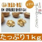 国産 生くるみ 1kg 殻つき 希少な菓子クルミ 無添加・無塩 送料無料