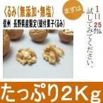 生くるみ国産 2kg 殻つき 希少な菓子クルミ 無添加 無塩  送料無料