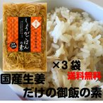 生姜ご飯の素 3合用×3袋(炊き込みご飯の素) 高知県産生姜100%使用 送料無料