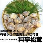 松茸3kg 送料無料 人気のホール品限定 サイズおまかせ 銀座有名シェフ監修レシピ付き  急速生冷凍品