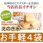 えのき氷 4袋×12キューブ 16日分 正規販売店 送料込み