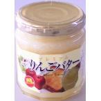 りんごバター 信州プレミアム 200g瓶