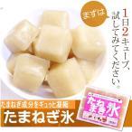 たまねぎ氷 3袋×350g 正規販売店 村上祥子先生監修 とってもお得な送料 玉ねぎ氷