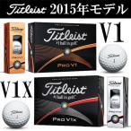 【送料無料】タイトリスト プロ (PRO) V1・V1X ゴルフ ボール 1ダース(12球入り)