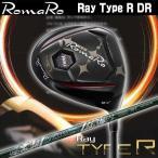 特注カスタムクラブ ロマロ Romaro Ray Type R DR タイプR ドライバー 2017年モデル グラビティ ワクチンコンポGR-350シャフト