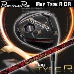 特注カスタムクラブ ロマロ Romaro Ray Type R DRタイプR ドライバー 2017年モデル TRPX NEWメッセンジャーシャフト