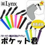 リンクス ポケット君 パターキャッチャー パターカバーホルダー LYNX 置き忘れ防止アイテム LXPK-001 あすつく