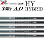 送料無料 グラファイトデザイン ツアーAD HY-HYBRIDシャフト (ユーティリティ専用シャフト)