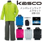 【40%OFF】キャスコ レインウェア 上下セット ARW-006