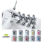 靴ひも キャタピラン CATERPYRUN (伸縮型靴ひも) ネコポス送料無料