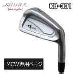 (MCW専用ページ) 三浦技研 CB-301アイアン