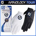 (新モデル) フットジョイ ナノロックツアー ゴルフグローブ FOOTJOY NANOLOCK TOUR FGNT17