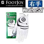 (右手用)フットジョイ 手袋 ウェザーソフ ゴルフグローブ FOOTJOY FGWF5LH ネコポス対応商品