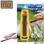 グリップ専用カッター(G-706)110×30mm グリップ交換用品 日本製フック刃