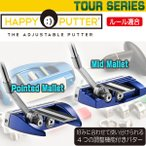 (5%offクーポン発行中!3月25日限定)日本正規品 ブレインストームゴルフ ハッピーパター ツアーシリーズ Brainstorm Golf HAPPY PUTTER TOUR SERIES