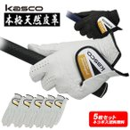 (5枚セット) キャスコ 手袋 本格天然皮革 ゴルフグローブ TK-320 Kasco パッケージなし アウトレット セール あすつく
