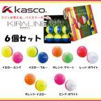 キャスコ キラライン ゴルフボール(6個入り)KASCO KIRALINE