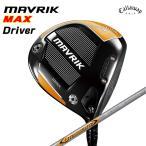キャロウェイ MAVRIK MAX マーベリック マックス ドライバー Diamana50 for Callawayカーボンシャフト 日本正規品 (超高反発加工対応) 右打ち用